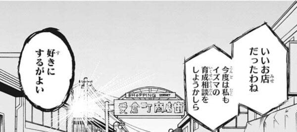 【感想】 破壊神マグちゃん 21話 邪神のみの交流回 終始いい雰囲気だった【ネタバレ注意】