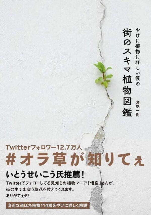 ネットで話題になり書籍化した「やけに植物に詳しい悟空」、集英社に怒られたのか孫悟空のアイコンを削除する