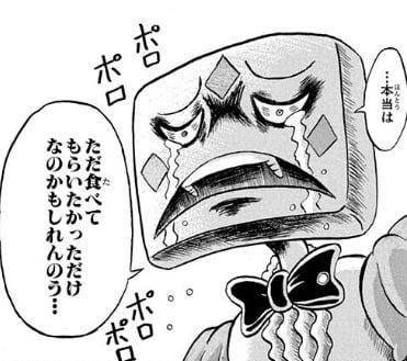 【感想】 ボボボーボ・ボーボボ 155話 天ボボが理不尽過ぎる…これは魚雷先生に匹敵するレベルかもしれない