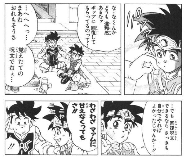 【ダイの大冒険】アニメのおかげでダイの可愛いシーンが増えたね パート4【下ネタ注意】