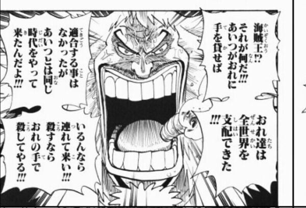 【ワンピース】単騎でカチコミかけてガープとセンゴク相手に海軍本部半壊まで追い込んだ『金獅子のシキ』というキャラ