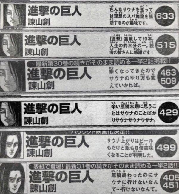 【進撃の巨人】ガビ山先生、サウナが好き過ぎて巻末コメントがサウナまみれ