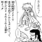 【ダイの大冒険】レオナ姫「彼(ノヴァ)は性格サイテーで自己中心的でいかにもボンボンって感じ」