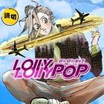 【感想】読み切り漫画『Lolly Lolly POP』タイムリープVS未来予知!連載1話のような〆で続きが気になる終わり方だった