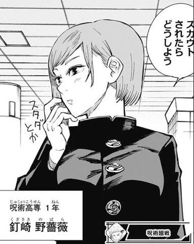 【呪術廻戦】釘崎野薔薇のことどう思ってる?