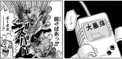 【感想】 ボボボーボ・ボーボボ 190話 ガネメシステム始動!理性を失ったボーボボ怖すぎる…