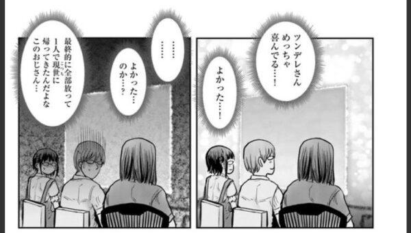 【感想】異世界おじさん 30話 翠さんが可愛い過ぎる話だった【ネタバレ注意】