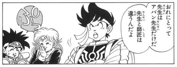 【ダイの大冒険】アニメのおかげでダイの可愛いシーンが増えたね パート6【下ネタ注意】
