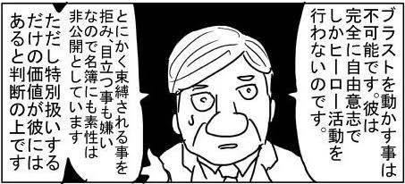 【ワンパンマン】村田版でついにブラストが本格登場したけど