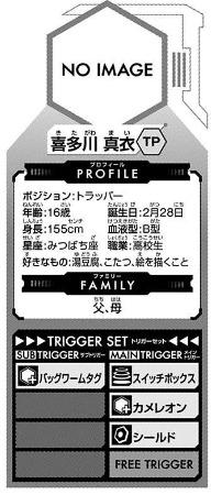 【ワールドトリガー】加古望さんは使用トリガー構成や戦い方にまだ謎が多い