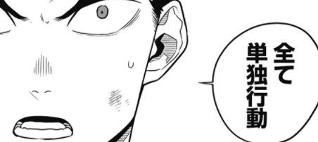 【感想】 怪獣8号 24話 敵がかなり強そうで副隊長生き残ってくれ…【ネタバレ注意】