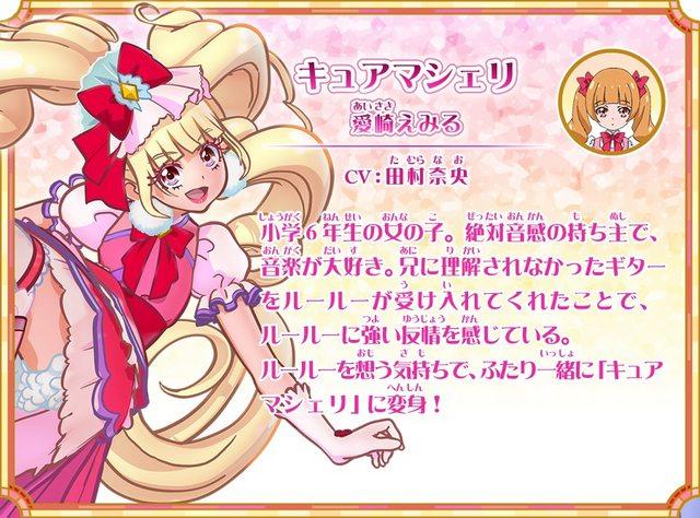 可愛いプリキュアランキング2020決定版!!