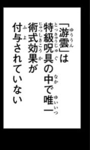 【呪術廻戦】 游雲はもっと評価されてもいいと思う