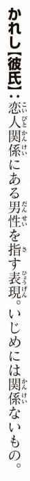 【感想】いじめるヤバイ奴 123話 ついに語られる白咲さんの悲しい過去… 霧矢死亡フラグっぽくて怖くなってきた【ネタバレ注意】