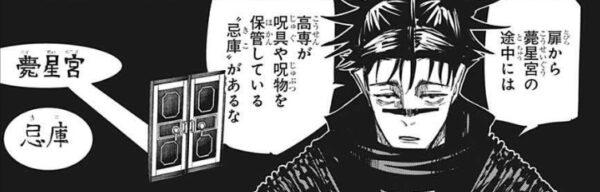 【呪術廻戦】再登場した禪院真希さんのビジュアル痛々しけどカッコいいよね