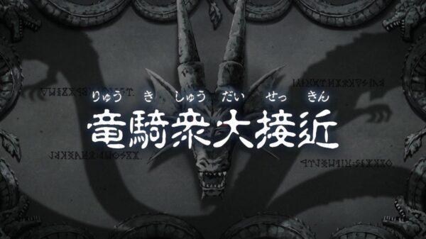 【感想】アニメ『ダイの大冒険』26話 OP新規カット&新EDが熱い!そして本編はポップ決死の作戦が泣ける 本当にカッコいいよ…