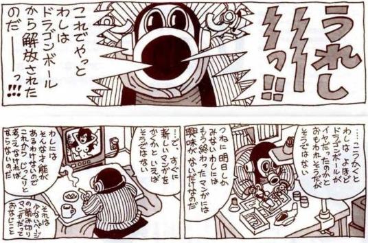 【ドラゴンボール】鳥山明「うれし~~~っ‼これでわしはドラゴンボールから解放されたのだーっ‼」