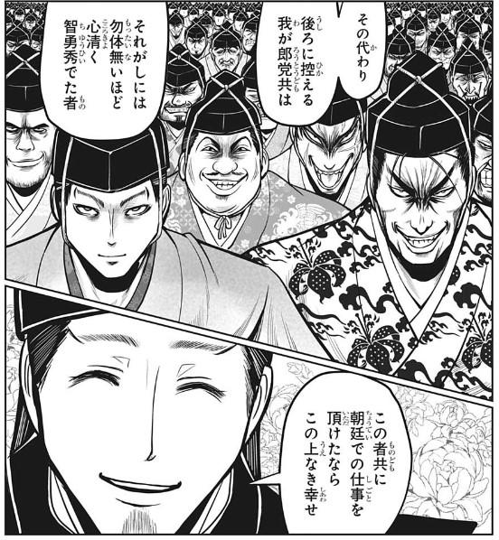 【逃げ上手の若君】今週登場した望月重信・海野幸康・根津頼直ってどんなキャラなの?