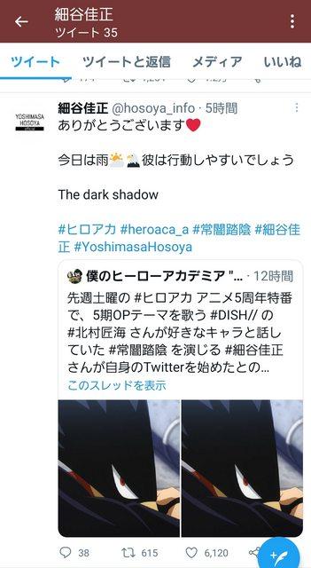 細谷佳正さん、Twitterを始める