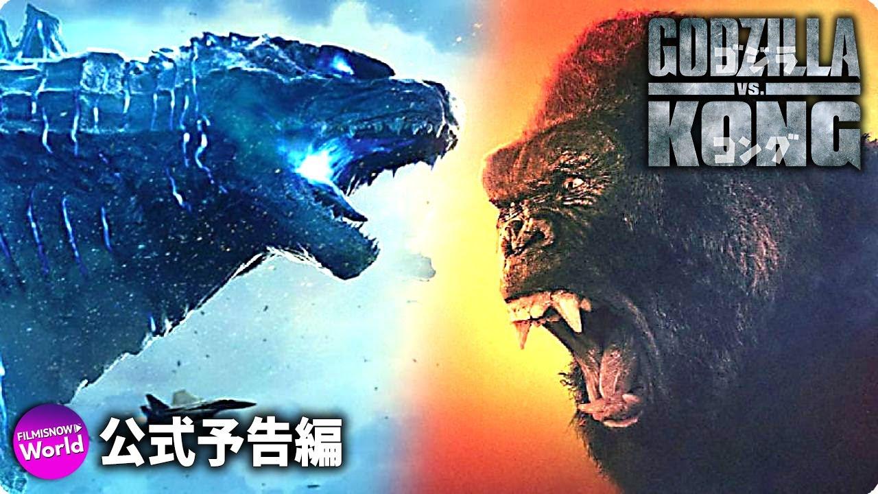 日本コンテンツ、米国の映画館業界を救う!ゴジラVSコングがシリーズ最高売り上げを叩きだす!