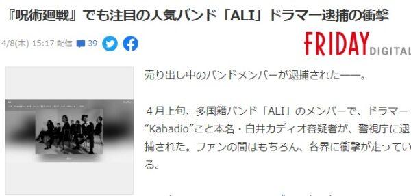 呪術廻戦EDも担当したALIのドラムス担当Kahadio逮捕を受けアニメ「すばらしきこのせかい」のOPが変更に