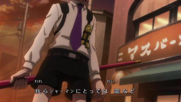 【感想】アニメ『シャーマンキング』 2話 ちょっと駆け足感はあるもの良い… 見てて懐かしさが溢れてくる
