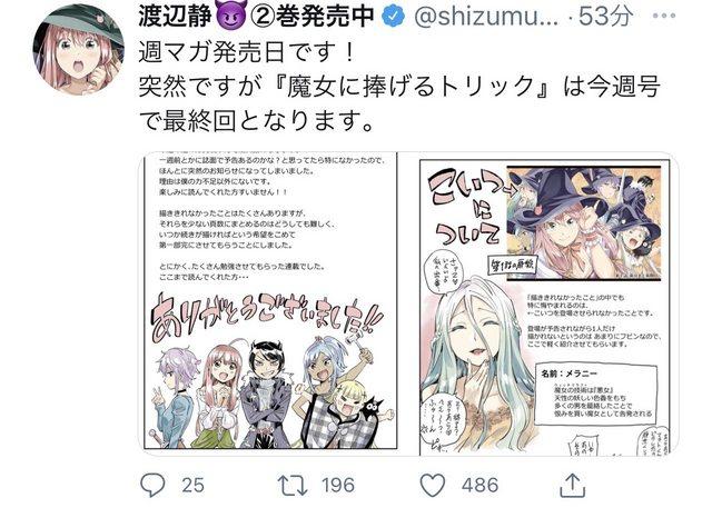 【悲報】週刊マガジン、逝く