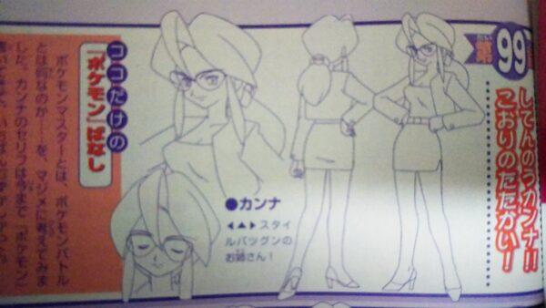 【ポケモン】アニメのカンナさんの色気がすごい