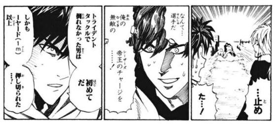 【アイシールド21】進清十郎は最初から最後まで強キャラだったね