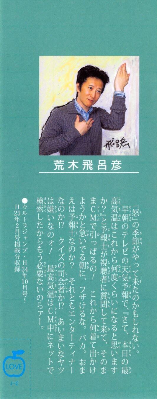 【ジョジョ】荒木飛呂彦先生の作者近影コメントがキレッキレ