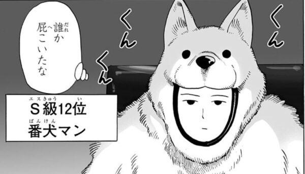 【ワンパンマン】番犬マン強くない?