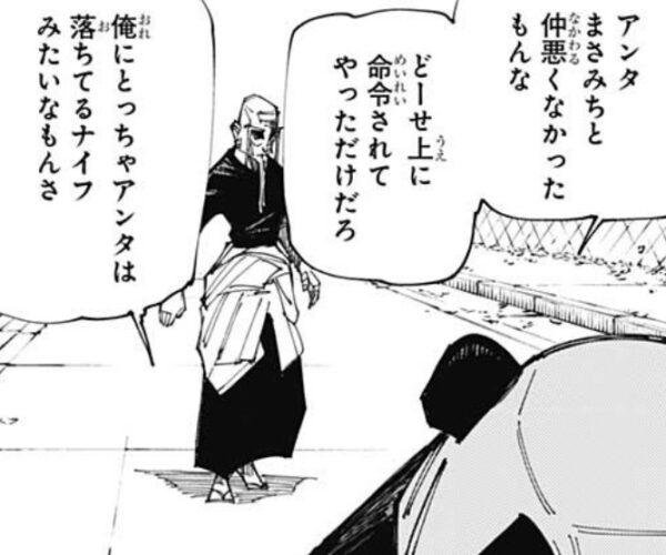 【呪術廻戦】147話で楽厳寺学長が一気に見てて辛いキャラになっちゃった…