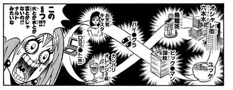 【感想】真説ボボボーボ・ボーボボ 59話 ハンペン大活躍!かまら、ハジケに対応しながら天然な部分も見えてきていいキャラだ