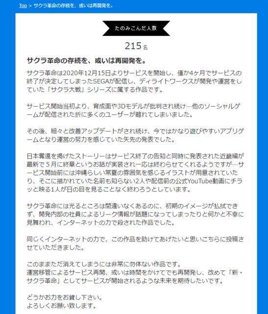 【朗報】サクラ革命存続署名200.000人突破