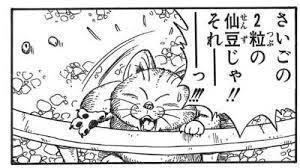 【ドラゴンボール】仙豆がなくなった原因ってこいつなのかな?