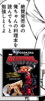 【感想】 デッドプール:SAMURAI 11話 ついに最終決戦が始ま……衝撃の展開だった 【ネタバレ注意】