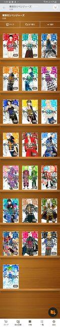 【悲報】東京卍リベンジャーズ、第3の鬼滅になりそう