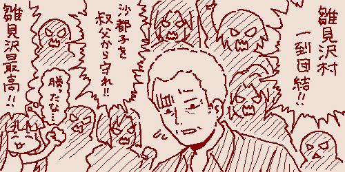 ひぐらし業漫画版が更新! 祟騙し編が佳境に入る アニメと微妙に話の展開が違うとはいえ沙都子何考えているんだろうか?