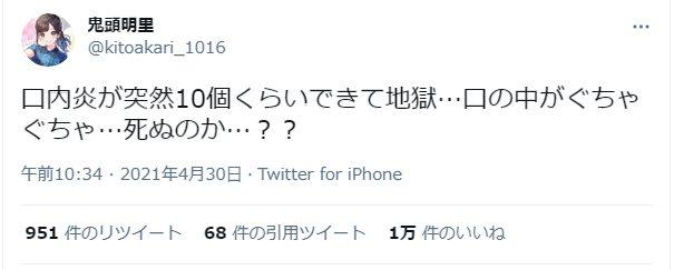 【悲報】鬼頭明里さん、口内炎が突然10個くらいできる