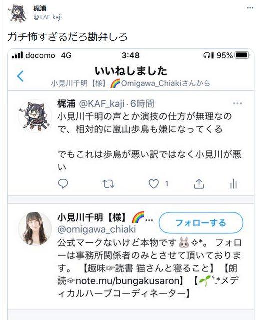 【悲報】小見川千明さん、傷つく