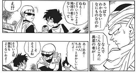 【悲報】ベジータさん、ピッコロにとんでもない暴言を吐いてしまう
