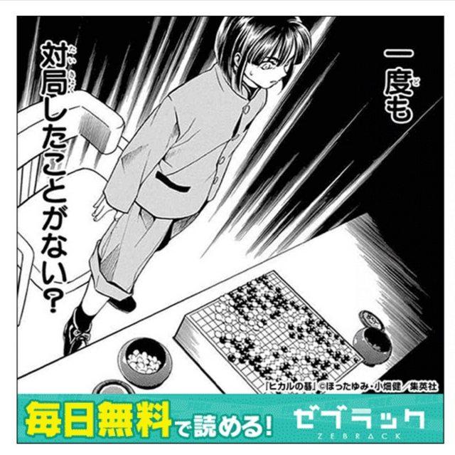 【悲報】ヒカルの碁、なろう漫画だった
