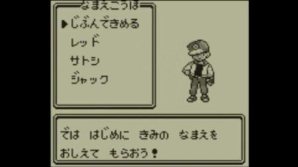 初代ポケモンでライバルの名前を自分で決めるシステム珍しくない?