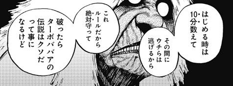【感想】 ダンダダン 5話 ターボババアと綾瀬さんの互いに機転が利く頭脳バトルは読んでて面白い【ネタバレ注意】