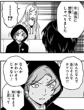 【ワールドトリガー】ヒュース「苦手なヤツ……迅の名前はないのか?」