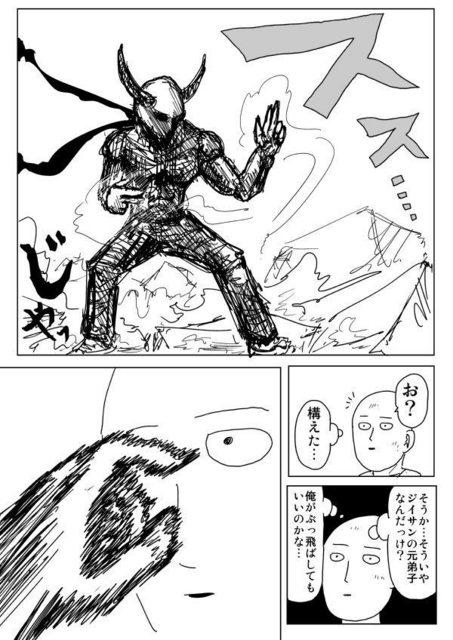 【悲報】村田版最終形態ガロウダサすぎる
