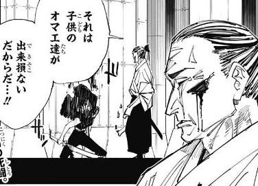 【呪術廻戦】今の禪院家の惨状、大体禪院扇のせい