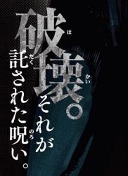 【呪術廻戦】禪院真依「全部壊して」の『全部』は一体どこまでなんだろうか?