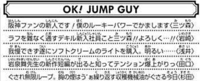 【朗報】次のジャンプのドベローテーション枠争いの候補が熱すぎるwwww