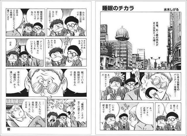 【悲報】高橋留美子さん、ほぼ寝てない